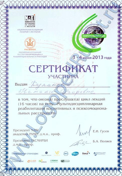 Сертификат участника конгресса нейрореабилитации 2013