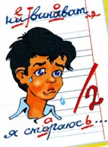 Ребенок плохо пишет и читает