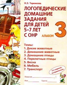 Домашние задания для детей с ОНР