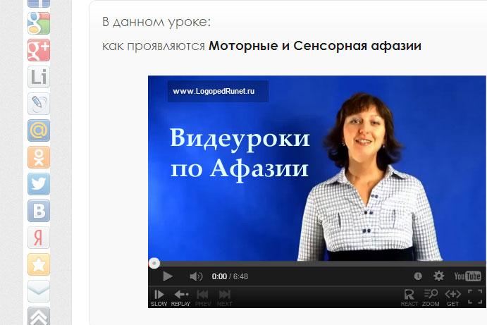 videouroki-po-afazii-2
