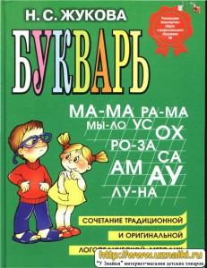 ребенок перед школой должен уметь читать