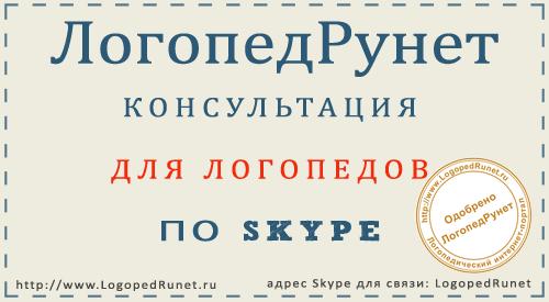 Консультация-для-логопедов-по-Скайп