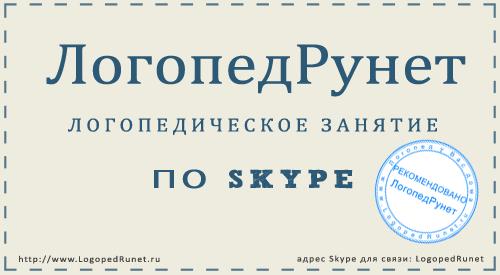 Логопедическое занятие по Скайп
