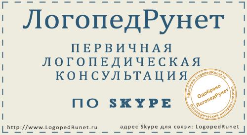 Логопедическое обследование по Скайп