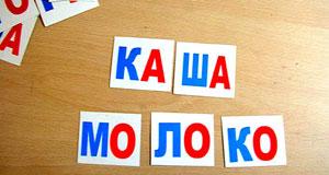 «Игры на развитие слогового анализа и синтеза»