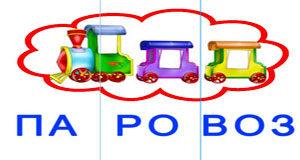 55 игровых приема работы по формированию слоговой структуры слова у детей с моторной алалией