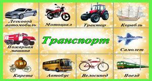 Конспект подгруппового занятия по автоматизации звука [Р] на тему: «Транспорт»