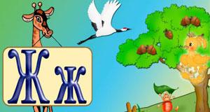 Логопедическое занятие Звук и буква Ж