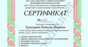 Защита Сертификата и стажировка в Центре Патологии Речи и Нейрореабилитации