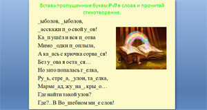 Логопедическая презентация «Дифференциация звуков [Р] — [Л]»